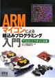ARMマイコンによる 組込みプログラミング入門 ロボットで学ぶC言語