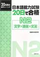 日本語能力試験 20日で合格 N2 文字・語彙・文法 20日間の集中トレーニング