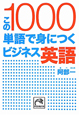 この1000単語で身につくビジネス英語