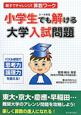 小学生でも解ける 大学入試問題 親子でチャレンジ!算数ワーク