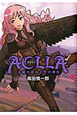 ACLLA 太陽の巫女と空の神兵 (4)