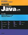 本格学習 Java入門<改訂新版> 基本の修得からゲームプログラミング作成まで