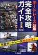 ボートレース24場 完全攻略ガイド<改訂版> 全国ボートレース勝ち歩き!