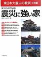震災に強い家 東日本大震災の教訓 住宅編 家づくりのプロ必携