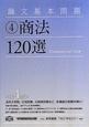商法120選<第4版> 論文基本問題4