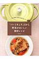 「バーミキュラ」だから野菜がおいしい 簡単レシピ 無水調理で素材の味を楽しむ