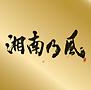 """表BEST""""金""""盤「湘南乃風~Single Best~」(通常盤)"""