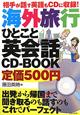 海外旅行 ひとこと英会話 CD-BOOK