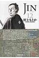 JIN-仁- (12)