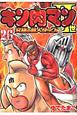 キン肉マンII世 究極の超人タッグ編 (26)