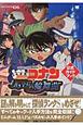 名探偵コナン 蒼き宝石の輪舞曲-ロンド- 公式ガイドブック NINTENDO DS