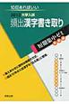 頻出漢字書き取り 大学入試 短期集中ゼミ 実戦編 2012 10日あればいい