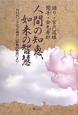 人間の知恵、如来の智慧 NHK「こころの時代」「宗教の時間」より