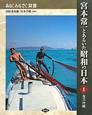 宮本常一とあるいた昭和の日本 奄美沖縄 (1)