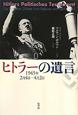 ヒトラーの遺言 1945年2月4日-4月2日