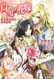 白竜の花嫁 紅の忌み姫と天の覇者