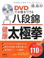 八段錦 健康太極拳 DVDでお稽古できる