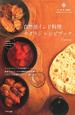 自然派インド料理 ナタラジレシピブック 肉・魚・卵・乳製品不使用のビーガンレシピ