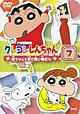 クレヨンしんちゃん TV版傑作選 6-7