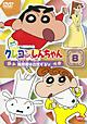 クレヨンしんちゃん TV版傑作選 6-8
