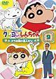 クレヨンしんちゃん TV版傑作選 6-9