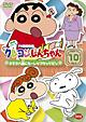 クレヨンしんちゃん TV版傑作選 6-10