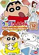 クレヨンしんちゃん TV版傑作選 6-12