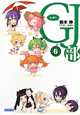 GJ部-グッジョぶ- (6)