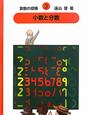 小数と分数 算数の探検3