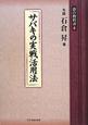 サバキの実戦活用法 碁の教科書シリーズ5