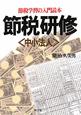 節税研修〈中小法人〉 節税学習の入門読本