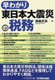早わかり 東日本大震災の税務