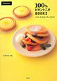100%ビタントニオBOOK パンケーキ、タルト、アレンジレシピ (2)