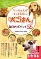 「犬ごはん」毎日のポイント55 ワンちゃんがもっと元気に!