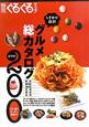 静岡ぐるぐるマップ しずおか最新・グルメ総カタログ200<保存版>