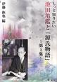 もっと知りたい 池田亀鑑と「源氏物語」 (1)