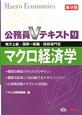 公務員Vテキスト マクロ経済学<第9版> 地方上級・国家一般職・国税専門官対策(9)