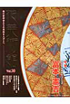 花美術館 特集:富本憲吉 美の創作者たちの英気を人びとへ(20)