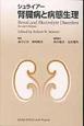 シュライアー 腎臓病と病態生理