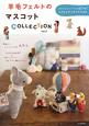 羊毛フェルトのマスコット COLLECTION かわいい&ユニークな全97作品!レシピ&アイデアB(3)
