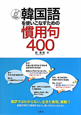 韓国語を使いこなすための 慣用句400 CD付