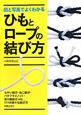 ひもとロープの結び方 図と写真でよくわかる