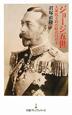 ジョージ五世 大衆民主政治時代の君主
