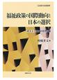 福祉政策の国際動向と日本の選択 ポスト「三つの世界」論