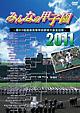 みんなの甲子園2011 第83回選抜高等学校野球大会全記録