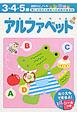 アルファベット おけいこノートシリーズ 楽しみながら英語への興味が高まる