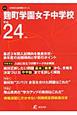 麹町学園女子中学校 平成24年