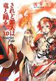 されど罪人は竜と踊る Scarlet Tide (10)