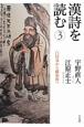 漢詩を読む 白居易から蘇東坡へ (3)