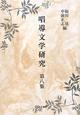 唱導文学研究 (8)